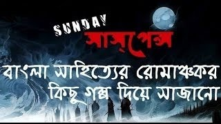 The Adventure of Speckled Band by শার্লক হোমস (NEW GOLPO) SUNDAY SUSPE