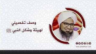 وصف تفصيلي لهيئة وشكل النبي ﷺ - الحبيب علي الجفري