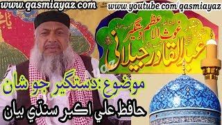 Dastgeer jo shan sindhi full speech hafiz ali akbar qasmi | Bhej mashorian wara sain