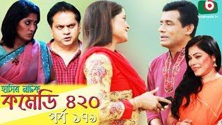 দম ফাটানো হাসির নাটক - Comedy 420 | EP - 179 | Mir Sabbir, Ahona, Siddik, Chitrolekha Guho, Alvi