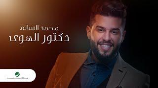 Mohamed AlSalim ... Doctor Elhawa - 2019 | محمد السالم ... دكتور الهوى - بالكلمات