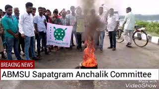 ABMSU sapatgram Anchalik Committee