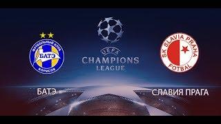 БАТЭ Борисов - Славия Прага \ SK Slavia Praha - FC BATE Borisov LIVE