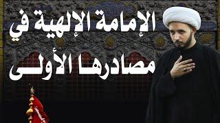 الإمامة الإلهية في مصادرها الأولى ll الشيخ أحمد سلمان (13 محرم 1440)