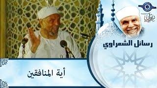 الشيخ الشعراوي | أية المنافقين