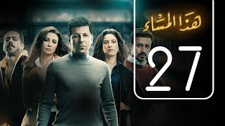 مسلسل هذا المساء | الحلقة السابعة و العشرون | Haza AL Masaa .. Episode No. 27
