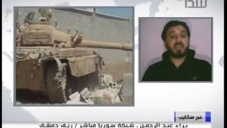 لفضائية شدا براء عبد الرحمن وأخر تطورات معارك غوطة دمشق وحصار الغوطة