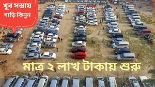 Second hand car hat in Bangladesh  /  cheap price car / car Bikroy mela / car hat /