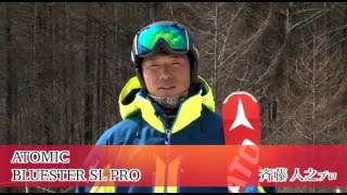 【ISG TV】テストコメント ATOMIC BLUESTER SL PRO