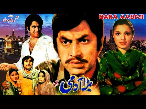 Xxx Mp4 BARA AADMI 1981 BABRA SHARIF SHAHID OFFICIAL PAKISTANI MOVIE 3gp Sex