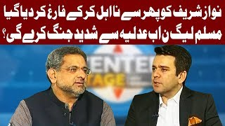 Center Stage With Rehman Azhar - PM Khaqan Aabbasi Interview - 22 February 2018 - Express News