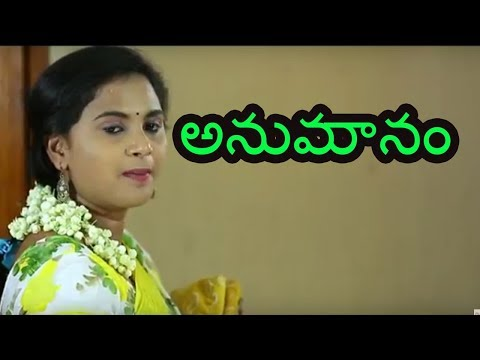 Xxx Mp4 అనుమానం Latest Telugu Comedy Short Film 2017 Award Winning Comedy Short Film Movie 2017 3gp Sex