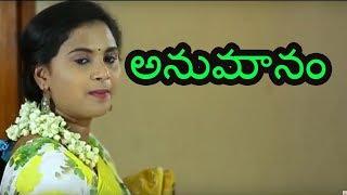 అనుమానం   Latest Telugu Comedy Short Film 2017   Award Winning Comedy Short Film/Movie 2017
