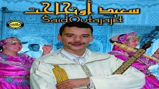 Said Outajajt  -  ALBUM COMPLET -  WAK WAK | Music, Tachlhit ,tamazight, اغاني امازيغية جميلة