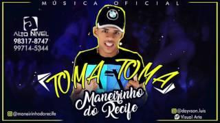MC MANEIRINHO DO RECIFE - TOMA TOMA - MÚSICA NOVA 2017