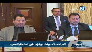 الأمم المتحدة تدعو بغداد وأربيل إلى الشروع في المفاوضات سريعا