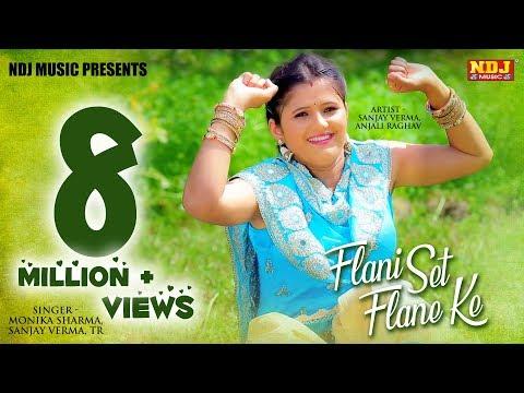 Flani Set Flane Ke # Rukke मारण लाग्या गाम #Anjali Raghav Song # Sanjay Verma #Haryanvi Songs 2017