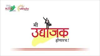 Mi Udyojak Honarch Talk Show- Episode-8 (Rahul Malgaonkar)