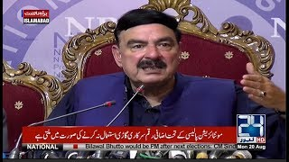 Minister Of Railways Sheikh Rasheed News Conference | 24 News HD