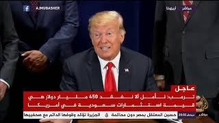 ترمب : الكونغرس سيشارك في تحديد ماسيتم فعله بخصوص قضية خاشقجي
