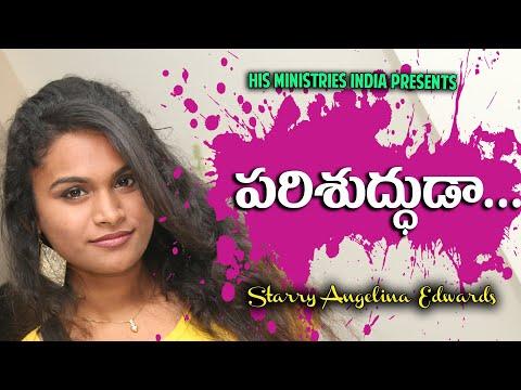 Parishudhuda    Starry Angelina Edwards    New Telugu Christian Song