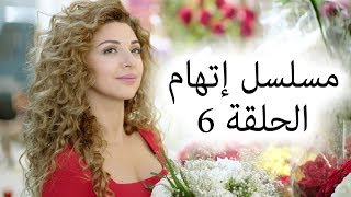 Episode 6 Itiham Series - مسلسل اتهام الحلقة 6