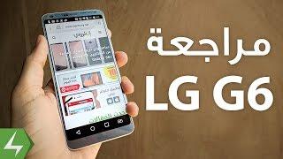 المراجعة الكاملة لهاتف LG G6 الجديد مع شاشة FullVision الرائعة