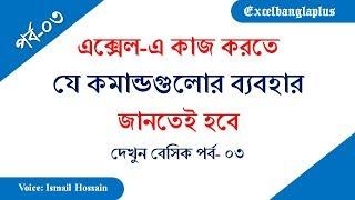 Microsoft Excel 2007 Bangla Video Tutorial. Basic Part: 3
