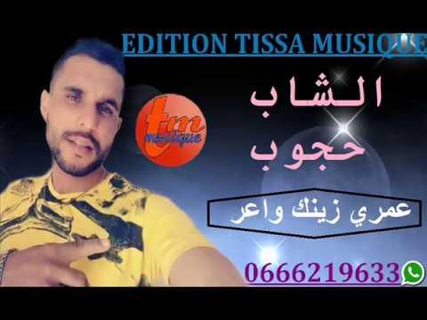 cheb hajob 2017-3omri zinak wa3ar الشاب حجوب -عمري زينك واعر