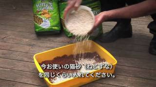Kitty's Crumble - Japanese Promotional Video