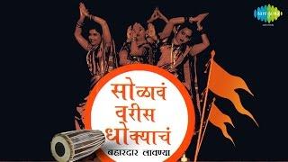 Marathi Lavni | Best Marathi Songs | Solav Varis Dhokyacha | Audio Juke Box