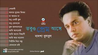 Badsha Bulbul - Tobuo Prem Ashe