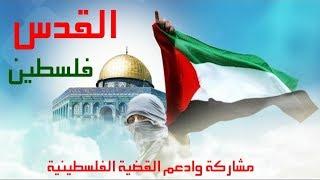 """مهرجان القدس عربية القدس عاصمتنا الابدية !🇵🇸 الاقصي اسلامية فلسطينية عربية """" مهرجانات 2018"""