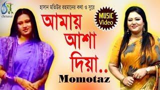 Amai Asha Diya । Momtaz । Bangla New Folk Song