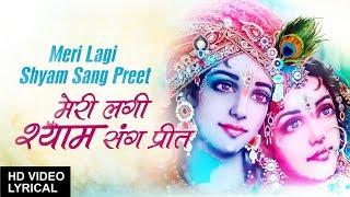 Meri Lagi Shyam Sang Preet, Krishna Bhajan Hindi English Lyrics, DEVI CHITRALEKHA