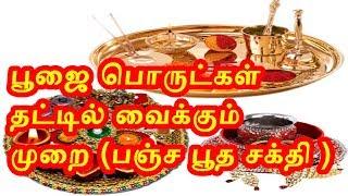 பூஜை பொருட்கள் தட்டில் வைக்கும் முறை (பஞ்ச பூத சக்தி )- Siththarkal - Sithargal - Sithar