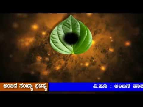 Xxx Mp4 ANJANA BHAVISHYA By Shri BASAVARAJ AYATTI Episode 01 3gp Sex