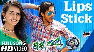 Krishna Rukku | Lips Stick Olagina Lipinau | Ajai Rao, Amulya | Full HD Kannada Songs 2016