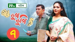 Drama Serial Dugdugi | Episode 07 | Sanjida Preeti, Chanchal Chowdhury, Dr. Ezaz, Azmeri Haque Badho