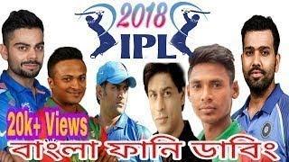 IPL 2018Bangla Funny Dubbing Video | Shakib AL Hasan vs Mostafizur Rohman | Rohet Sarma |Mosty Bazz|