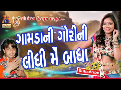 Gomda Ni Gori Ni Lidhi Me Badha || Hasi To Dil Ma Vasi Gai || gabbar Thakor Super Hits Song 2017 ||