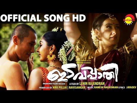 Rathisukha Saare Video Song HD | Edavapathi | Manisha Koirala | Uthara Unni