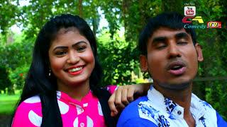 আমি তোমার বনের কাছে থাকব /c a comedy tv new skit/IDIOT HUSBEND/ লুচ্ছা স্বামী