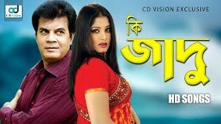 Ki Jadu | Shuker Ghore Duker Agun (2016) | Full HD Movie Song | Ilias | Moushumi | CD Vision