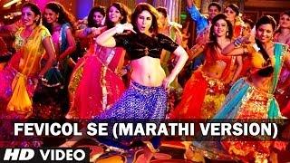 Zhop Yeina (Fevicol Se) Video Song Marathi Version Dabangg 2 | Kareena Kapoor & Salman Khan