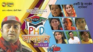 PHD Salman | Episode 21-25 | Dharabahik Natok | A K M Hasan, Lutfor Rahman George | CD Vision