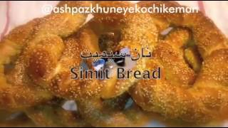 طرز تهیه نان ترکیه ای سمیت