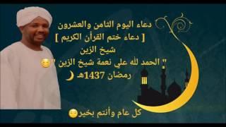 دعاء ختم القران  الشيخ الزين محمد احمد Heart soothing Doua