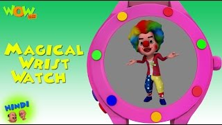 Magical Wrist Watch - Motu Patlu in Hindi WITH ENGLISH, SPANISH & FRENCH SUBTITLES