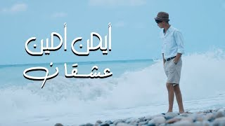 ايمن امين  عشقان ( Official music video ) حصرياً - 4k ☑ 2018/9/1Ayman Amin